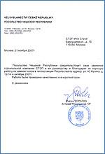 Посольство Чешской Республики