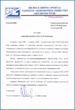 Филиал «Фирма Орбита» ЗАО «Моспромстрой»