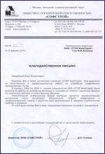 ООО «СОФСТРОЙ»