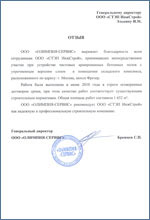 ООО «ОЛИМПИЯ СЕРВИС»