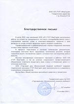 ООО «ТД «Вознесенский пищевой комбинат»