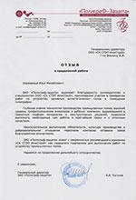 ЗАО «Полиграф-защита»