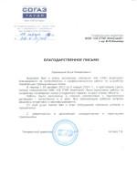 ЗАО «СОГАЗ»