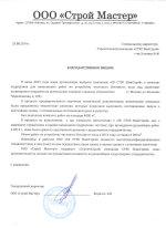ООО «Строй Мастер»